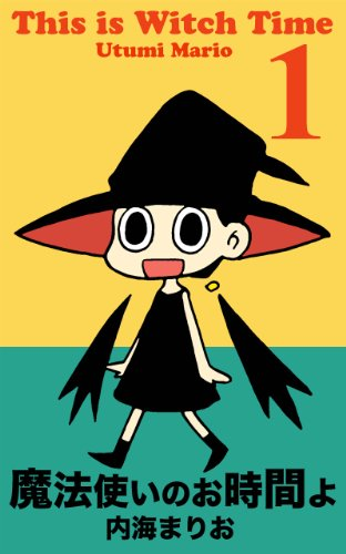 This is witch time: Funny magic (Japanese Edition)