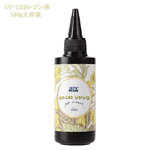 LET'S RESIN レジン液 樹脂液 UV/LED対応 大容量100g ハードタイプ クリア透明 uvレジン液 黄変にくい 低刺激性 反りにくい