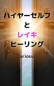 [ariosu]のハイヤーセルフとレイキヒーリング