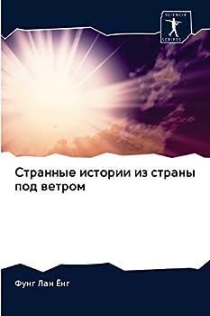 Странные истории из страны под ветром  Russian Edition