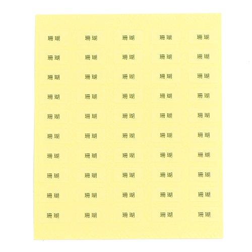 台紙用シール 10×5mm 石名・素材名 アクセサリー台紙用 日本製 (珊瑚・透明, 250枚)