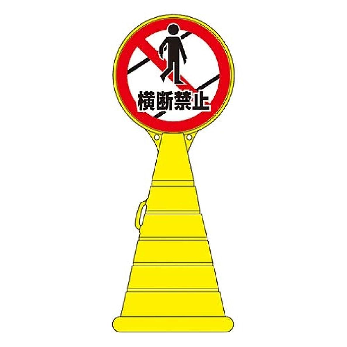 滴下プロテスタント西部ロードポップサイン 「横断禁止」 RP-20/61-3437-77