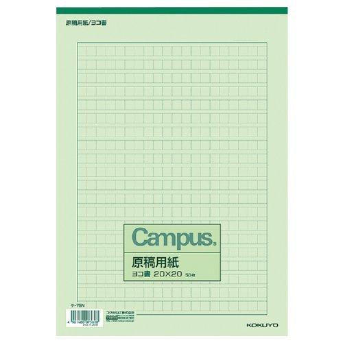 コクヨ 原稿用紙 A4 横書き 20×20罫色緑 50枚入り ケ-75N / 10セット