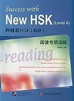 跨越新HSK(四級)閲読専項訓練