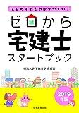 2019年版 ゼロから宅建士 スタートブック[フルカラー] (ゼロから宅建士シリーズ)
