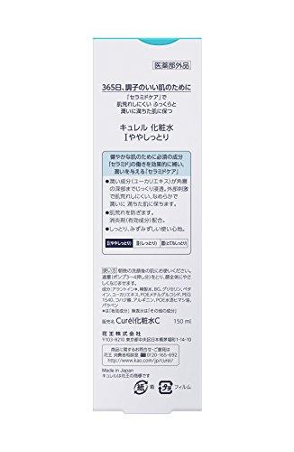 キュレル化粧水I(ややしっとり)150ml