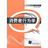 Consumer Behaviour 2nd Edition(Chinese Edition)