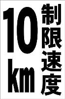 シンプル縦型看板 「制限速度10km(黒)」駐車場 屋外可(約H45.5cmxW30cm)