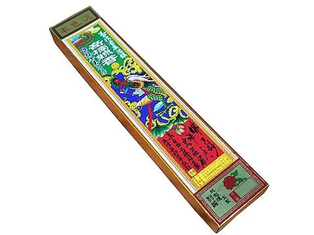 ストライド呼び出すペナルティ施金玉三房 創業1756年台湾鹿港のお香店「施金玉三房」のスティック 奇楠(本色沈)バラ売り5本箱無しOPP袋入り(奇楠とは伽羅の異称です)