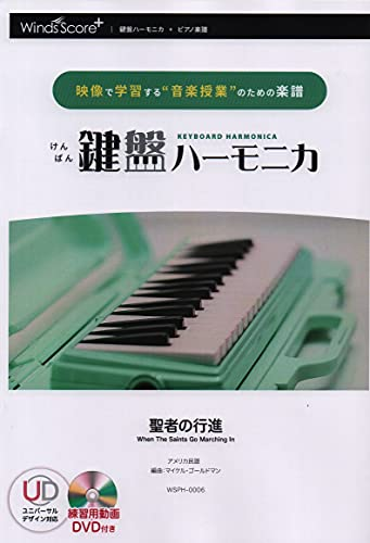 WSPH0006 映像で学習する音楽授業のための楽譜/鍵盤ハーモニカ 聖者の行進 (練習用動画DVD付き)