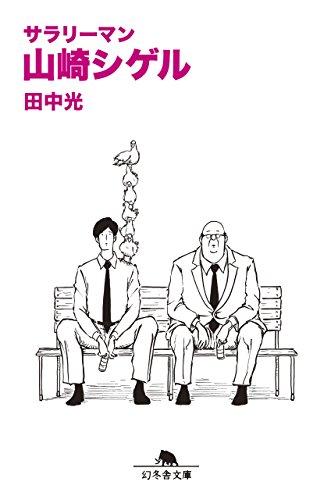 サラリーマン山崎シゲル (幻冬舎文庫)