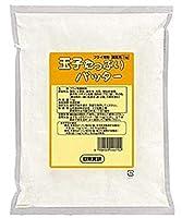 玉子たっぷりバッター1kg 日本食研 業務用
