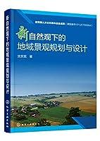 新自然观下的地域景观规划与设计