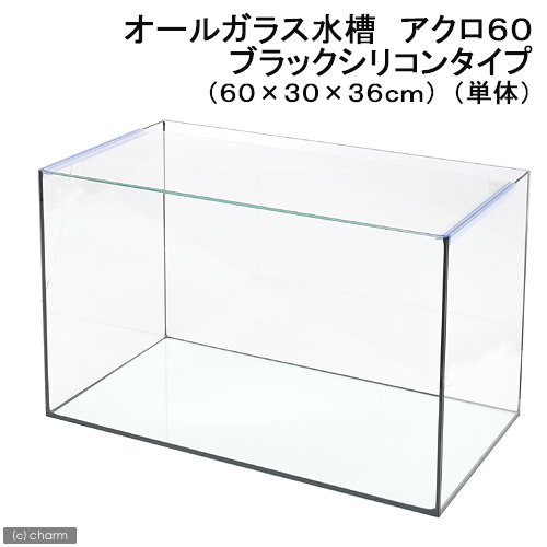 アクロ60N オールガラス水槽 ブラックシリコン 60×30×36cmamazon参照画像