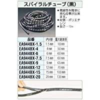 6.0mmx10m スパイラルチューブ(黒) EA944BX-6