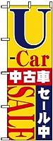 のぼり旗「U-Car 中古車セール中」