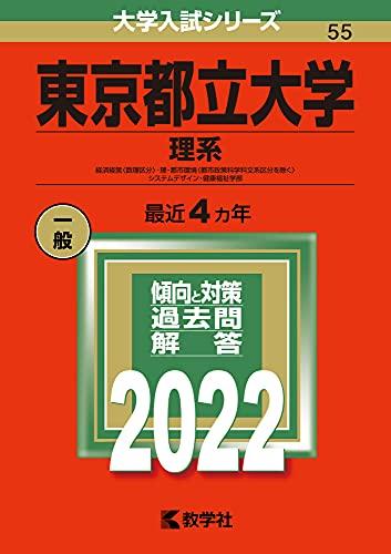 東京都立大学(理系) (2022年版大学入試シリーズ)