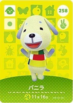 どうぶつの森 amiiboカード 第3弾 【258】 バニラ