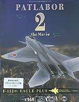 映画限定版 1/144 F-15(改)イーグルプラス アクリルスタンド付属(ホワイト)