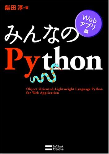 みんなのPython Webアプリ編 [みんなのシリーズ]