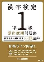418rHpcTzuL. SL200  - 漢字検定/日本漢字能力検定