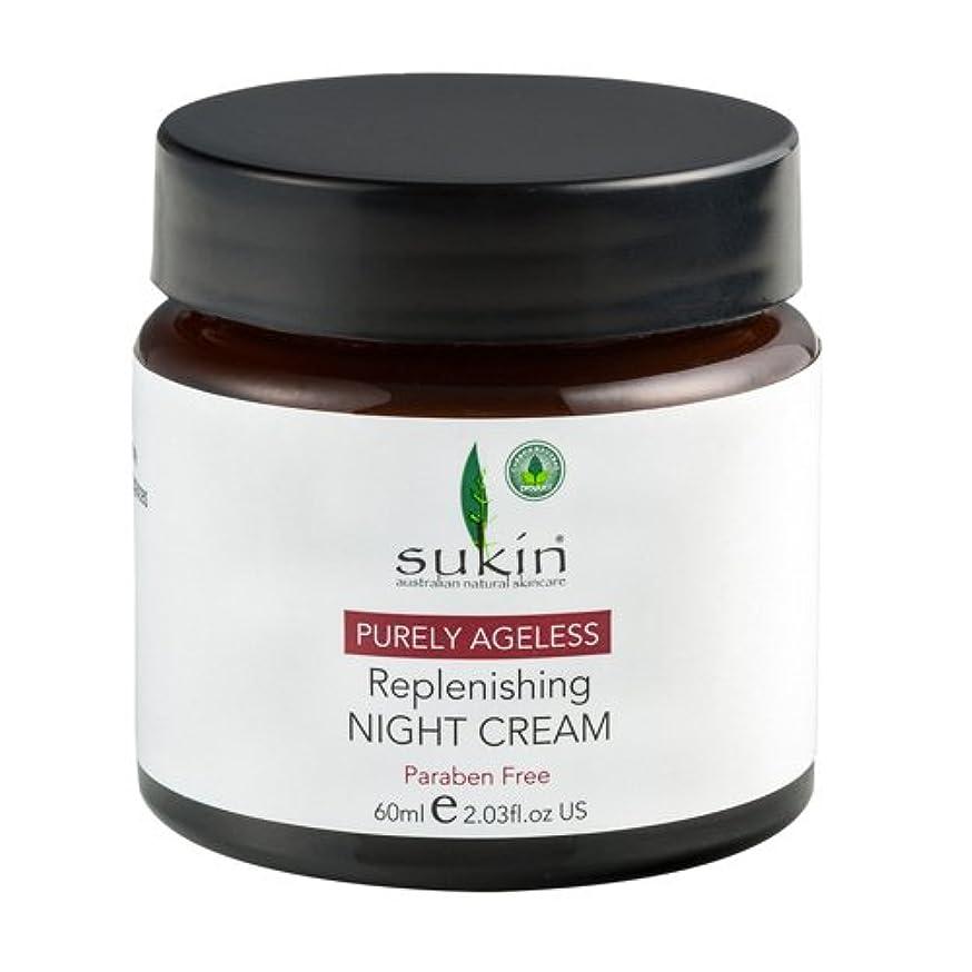 倫理的メドレー試験[Sukin Purely Ageless Replenishing Night Cream] スキン リプレニッシングナイトクリーム 60ml 3個セット