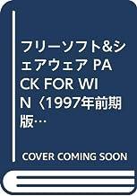 フリーソフト&シェアウェア PACK FOR WIN〈1997年前期版〉 (CD-ROM & book)