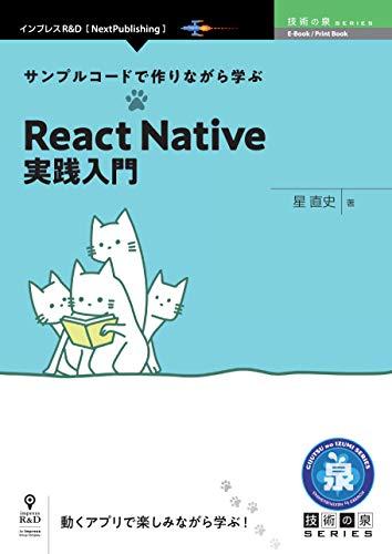 サンプルコードで作りながら学ぶReact Native実践入門 (技術の泉シリーズ(NextPublishing))