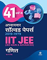 41 Years' Addhyaywar Solved Papers 2019-1979 IIT JEE - Ganit 2020