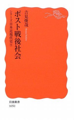 ポスト戦後社会―シリーズ日本近現代史〈9〉 (岩波新書)