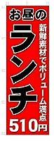 のぼり のぼり旗 お昼のランチ 510円(W600×H1800)