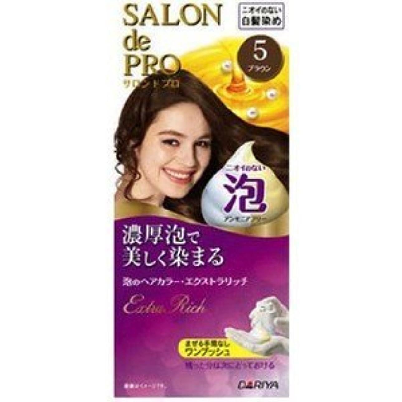 【ダリヤ】サロンドプロ 泡のヘアカラー?エクストラリッチ 5 ブラウン(医薬部外品)