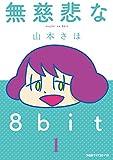 無慈悲な8bit(1) (コミッククリア編集部)