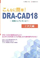こんなに簡単!DRA‐CAD18 2次元編―基礎からプレゼンまで