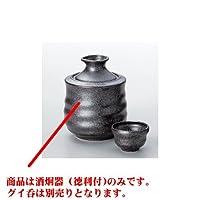 酒燗器 銀黒酒燗器 大 [12.5 x 16cm・300cc] 飲食店 お酒 料亭 業務用