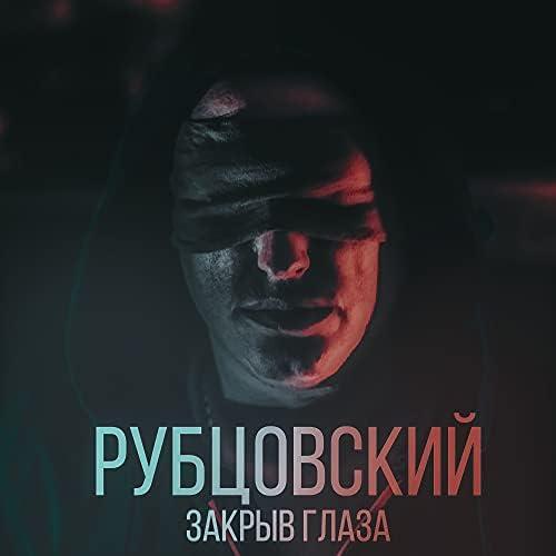 РУБЦОВСКИЙ