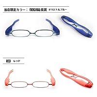 老眼鏡 ポットリーダースマート 2本セット【オリジナルブルー(1.5)】+【レッド(1.0)】