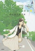 ヒビコレ 公民館のジョーさん(1) (ジュールコミックス)