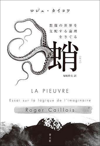 蛸 ―想像の世界を支配する論理をさぐる―