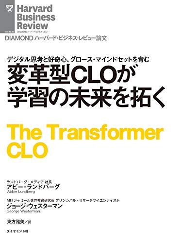変革型CLOが学習の未来を拓く DIAMOND ハーバード・ビジネス・レビュー論文