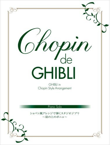 Studio Ghibli:Chopin de GHIBLI Piano Solo Sheet Music Book/Advanced/difficult (2009-12-24)