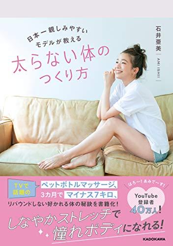 日本一親しみやすいモデルが教える 太らない体のつくり方の詳細を見る