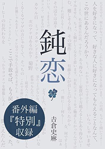 鈍恋 (CLG Publish Project)