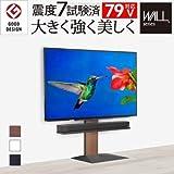 【グッドデザイン賞受賞】EQUALS イコールズ WALL[ウォール] 壁寄せテレビスタンド V3 ロータイプ 32~80V対応 ウォールナット