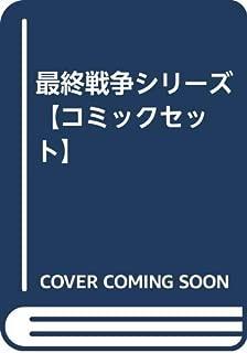 最終戦争シリーズ  【コミックセット】