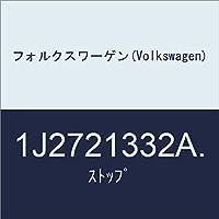 フォルクスワーゲン(Volkswagen) ストップ 1J2721332A.