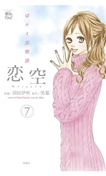 [羽田伊吹, 美嘉]の恋空~切ナイ恋物語~ : 7 (コミック魔法のiらんど)