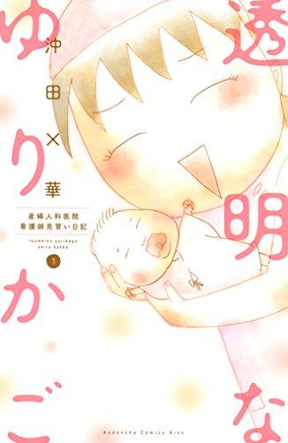 [沖田×華]の透明なゆりかご~産婦人科医院看護師見習い日記~(1) (Kissコミックス)