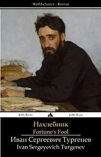 Fortune's Fool: Nakhlebnik