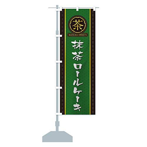 抹茶ロールケーキ のぼり旗 サイズ選べます(ジャンボ90x270cm 左チチ)